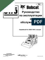Руководство по эксплуатации и обслуживанию BobCat S175 (2006)