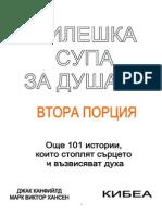 Pileshka_supa2