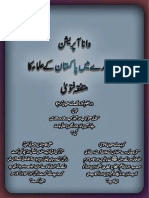 Names of Takfiri Clerics of Pakistan behind Terrorism