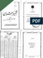 Tafseer Ul Quran Volume 05