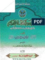 Fatiha Khalfal Imam Bashamol Do Fatway Saktat Aur Ameen