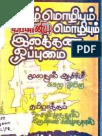 Tamil Japan