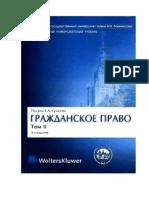 Suhanov e a Grazhdanskoe Pravo Tom II Veshnoe Pravo
