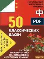 Китайский Язык. 50 Классических Басен - 2006