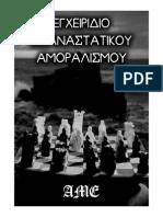 ΕΓΧΕΙΡΙΔΙΟ ΕΠΑΝΑΣΤΑΤΙΚΟΥ ΑΜΟΡΑΛΙΣΜΟΥ