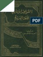 QAWA.IDUL ASASIAH.pdf