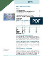 總經與投資專題-美國qe退場 亞洲貨幣政策觀測 093014