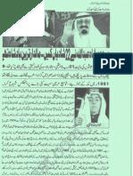 Abdullah of Saudi Arabia 3319