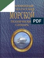 Современный Англо-русский Морской Технический Словарь - Лысенко - 2004