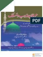 Irfane Mazhabo Maslak New by Yaseen Akhter Misbahi