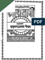 01 DOHAWALI TULSI DASS JI BY HANUMAN PODDAR.pdf