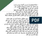 Hadis Abu Daud 19