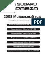 subaru-impreza-2008_pkfnpo.ru.pdf