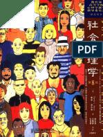 社会心理学·第8版+(美)戴维·迈尔斯着