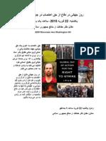 روز جهانی در دفاع از حق اعتصاب در جهان و ایران