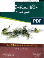 Mushkilat-ka-Muqabalakaisay-karain (iqbalkalmati.blogspot.com).pdf
