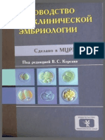 Клиническая эмбриология