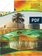 February 2015 Mahnama Sohnay Maherban Sialkot