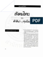 Thai society from feudalism to capitalism