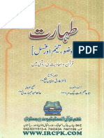 Taharat Wuzu,Tayamam,Or Ghusal Quran o Hadith Ki Roshni Me