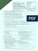 PF Form 19 - Blank Form