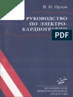 Орлов В.Н. - Руководство По Электрокардиографии. 7-е Издание - 2012