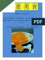 創意美食.doc