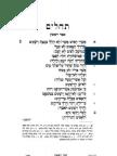 """תנ""""ך - ספר כתובים"""