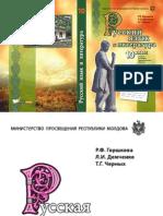 X_Limba Şi Literatura Rusa (Materna)