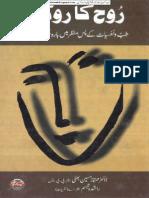 Rooh Ka Rog (Iqbalkalmati.blogspot.com)