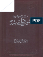 00402 Tazkirah Sufia e Sindh Ur-bookspk.net