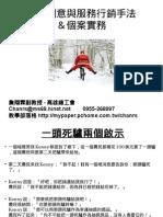 高雄總工會 成功創意與服務行銷手法&個案實務研析 詹翔霖教授