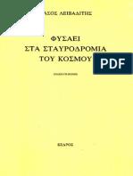 206674571-Φυσα-ει-στα-Σταυροδρο-μια-του-Κο-σμου-Τ-Λειβαδι-της.pdf