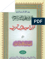 Tahreef (Changing Corrupting Altering Twisting of Text & Tafseer Tafsir) in Hadith Books
