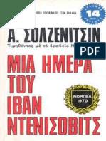 136082285-Alexander-Solzhenitsyn-Mia-Imera-Tou-Ivan-Denisovich.pdf