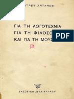 165068030-Zdanof-Andrej-Για-τη-λογοτεχνία-για-τη-φιλοσοφία-και-για-τη-μουσική.pdf