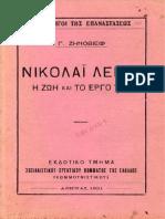165059249-Zinovief-G-Λένιν-η-ζωή-και-το-έργο-του.pdf