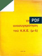 153911430-1982-ΑΝΑΣΥΓΚΡΟΤΗΣΗ-TOY-ΚΚΕ-μ-λ.pdf