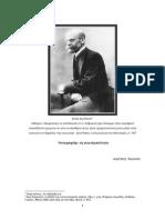 102735390-Durkheim-και-Νεωτερικότητα.pdf