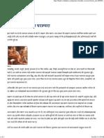 Brahaman Aur Shraman Parampara