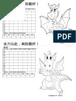全力以赴 Dragon 2012
