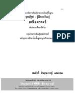 แผนคณิตศาสตร์ ป.1.pdf