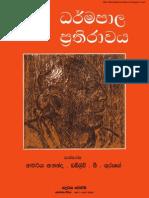 Dharmapala Prathirawaya Vol 2