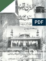 Makhzan-e-Tasawwuf