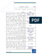 Forex e Book Part3