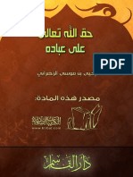 ar_The_truth_of_Allah_to_worship.pdf