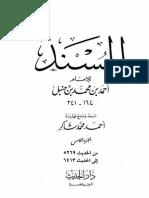مسند امام احمد 05