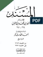 مسند امام احمد 07