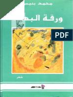 محمد بنيس - ورقة البهاء.pdf