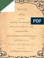 Klong Gratoo Katilok